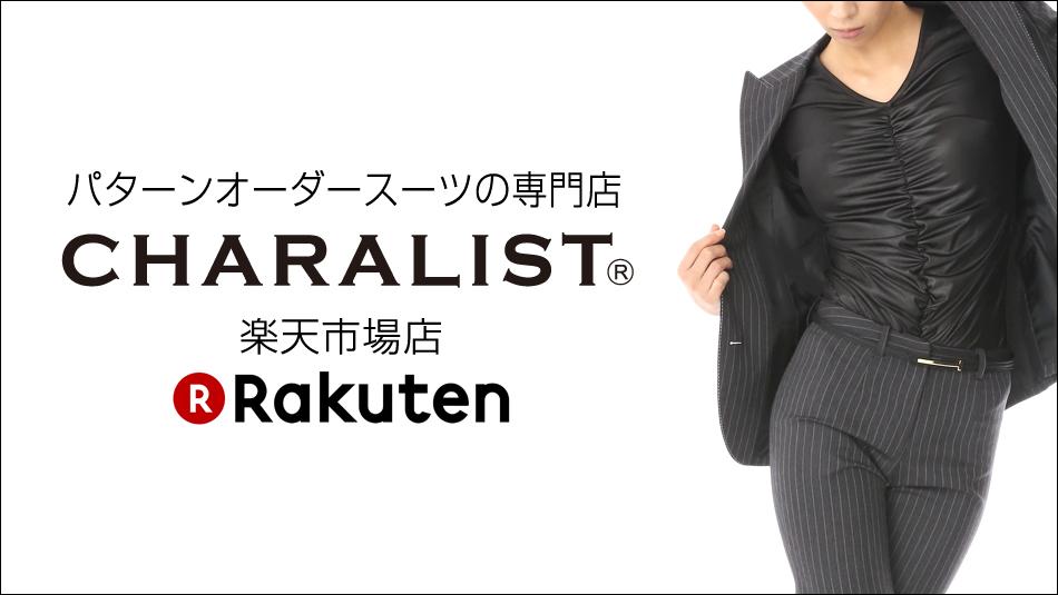 レディーススーツ オーダースーツ CHARALIST楽天店
