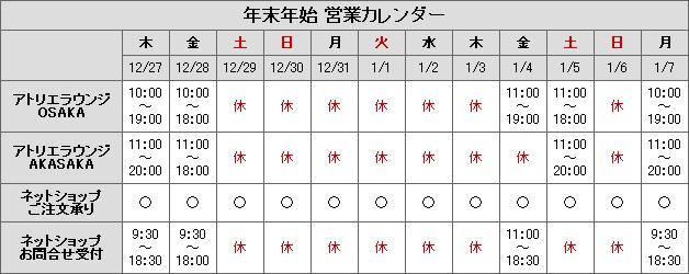 年末年始営業カレンダー